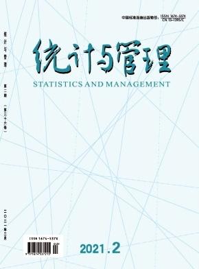 统计与管理核心期刊论文发表