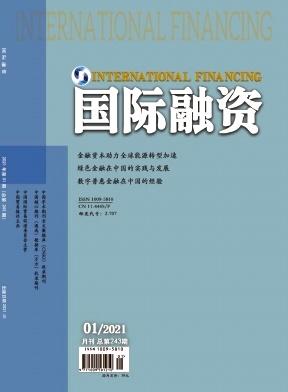 国际融资核心期刊论文发表