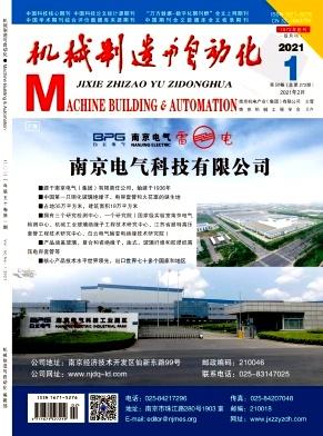 机械制造与自动化核心期刊论文发表