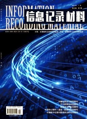 信息记录材料核心期刊论文发表