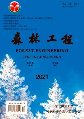 森林工程核心期刊论文发表