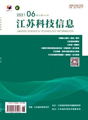 江苏科技信息核心期刊论文发表
