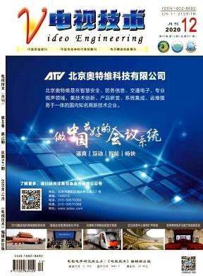电视技术杂志论文发表