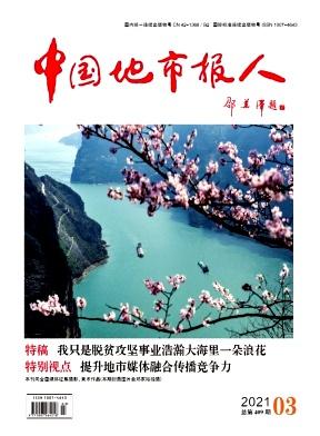 中国地市报人核心期刊论文发表