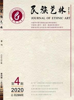 民族艺林杂志论文发表
