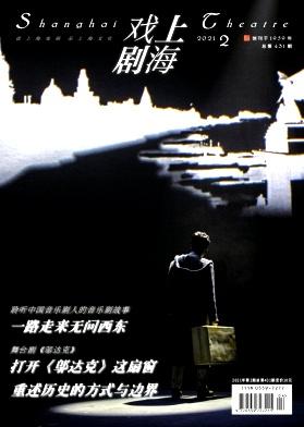 上海戏剧杂志论文发表