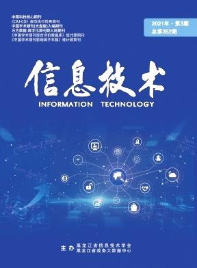 信息技术核心期刊论文发表