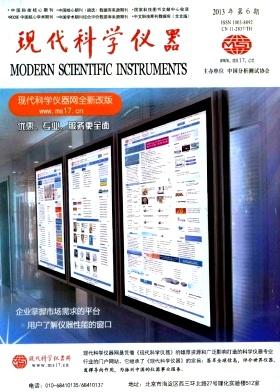 现代科学仪器核心期刊论文发表