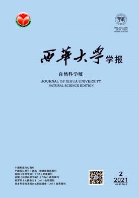 西华大学学报(自然科学版)杂志论文发表