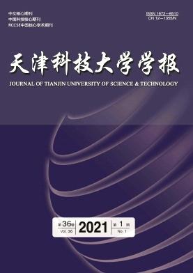 天津科技大学学报杂志论文发表