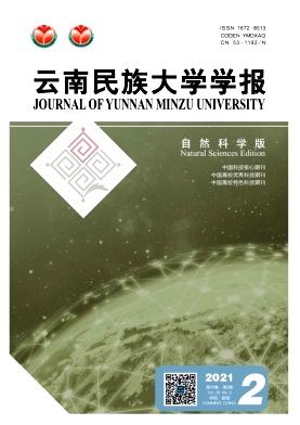 云南民族大学学报(自然科学版)杂志论文发表
