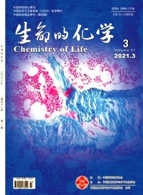 生命的化学杂志论文发表