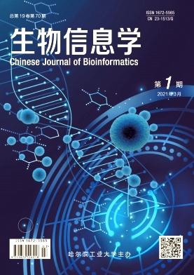 生物信息学杂志论文发表