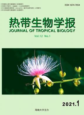 热带生物学报杂志论文发表