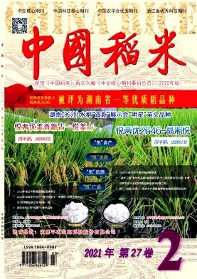 中国稻米杂志论文发表