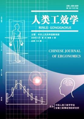 人类工效学杂志论文发表