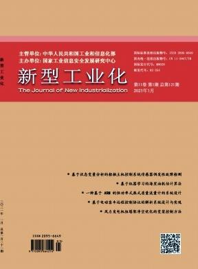 新型工业化核心期刊论文发表