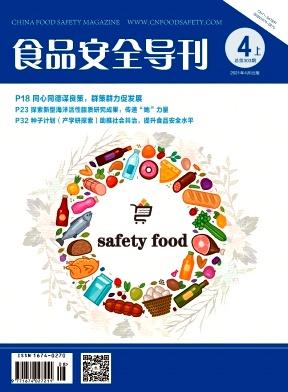 食品安全导刊杂志论文发表