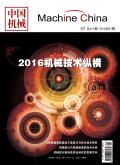 中国机械核心期刊论文发表