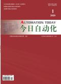 今日自动化核心期刊论文发表