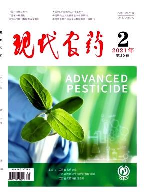 现代农药杂志论文发表
