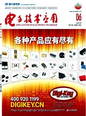 电子技术应用杂志论文发表