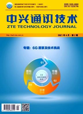 中兴通讯技术杂志论文发表