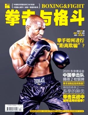 拳击与格斗核心期刊论文发表