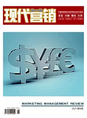 现代营销杂志论文发表