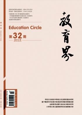 教育界杂志论文发表