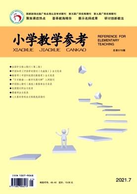 小学教学参考杂志论文发表