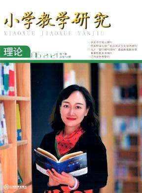 小学教学研究杂志论文发表