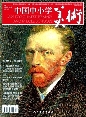 中国中小学美术杂志论文发表