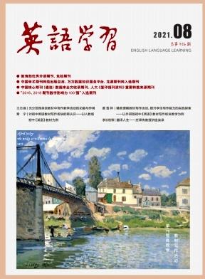 英语学习杂志论文发表